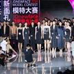 15位JDnewface練習生出爐 京東新面孔模特大賽北京決賽落幕