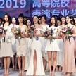 百名模特高中生同臺競艷 2019最美藝考生出爐