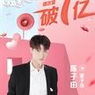 《出線了,初戀》一周破兩億 陳子由鄭合惠子cp感爆棚