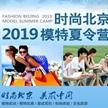 """时尚北京-2019模特夏令营 你和超模明星只差这个""""暑假"""""""
