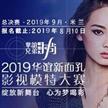 2019華誼新面孔影視模特大賽日程