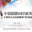 繼上海時裝周后 北京的中國國際時裝周也延期舉辦