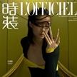 張麗娜&汪曲攸登《時裝》九月刊封面