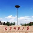 天津科技大學2020年表演專業招生簡章
