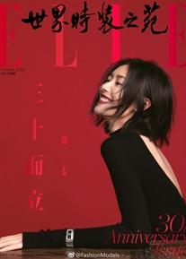 劉雯登上ELLE中國版10月號暨30周年刊封面