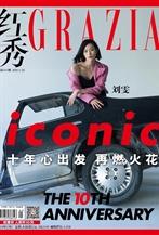 刘雯登<红秀GRAZIA>创刊十周年封面