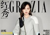 唐嫣登上<紅秀GRAZIA>3月刊封面