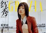 奚夢瑤出鏡<紅秀GRAZIA>雜志封面大片