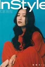 倪妮登<Instyle優家畫報>4月刊封面