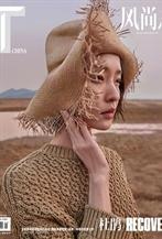 杜鵑登中國版<T> 雜志封面大片