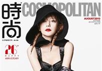 趙薇演繹COSMO26周年刊封面大片