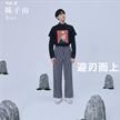 """陈子由拍摄<EASY>电子刊""""迎刃而上"""""""