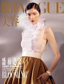 何穗/杜鹃同登中国版<Vogue>九月刊封面