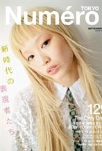 利献灵出境 Numéro Tokyo 九月刊封面