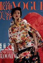 杜鹃同登中国版<Vogue>九月刊封面