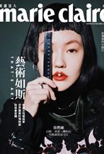 小S登上臺灣版Mare Claire九月刊封面