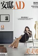 劉雯登上<AD安邸>十月刊封面大片