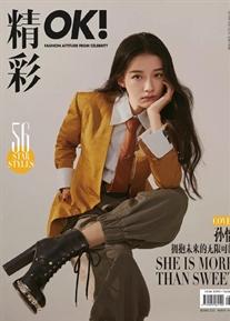 孫怡登<精彩OK!>十二月刊封面