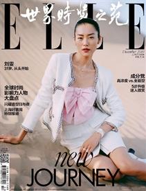 劉雯登<ELLE>十二月刊雙封面大片