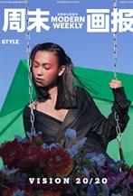 趙佳麗登<周末畫報>2020開年刊封面