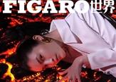 何穗登<madame FIGARO>中文版九月刊封面