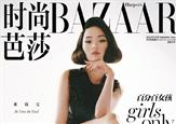 雎曉雯登中國版<時尚芭莎>電子刊九月封面