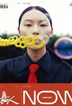賀聰登<嘉人NOW> 創刊號封面
