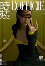 張麗娜&汪曲攸登<時裝>九月刊封面