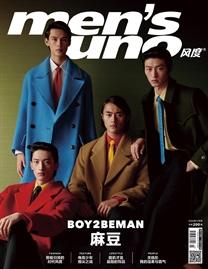 赵磊等男模登<Men's Uno 风度>11月刊封面