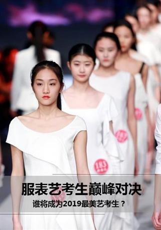 服表藝考生巔峰對決,誰將成為2019最美藝考生?