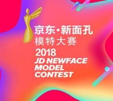2018京東·新面孔模特大賽