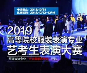 2019高等院校表演專業藝考生表演大賽