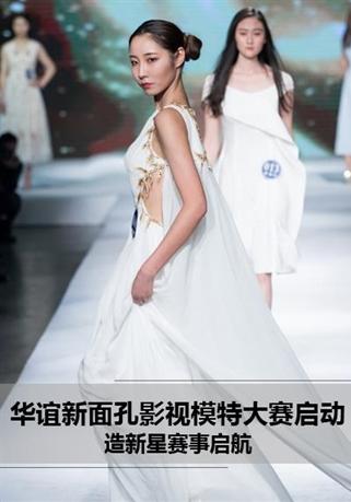 2019華誼新面孔影視模特大賽啟動