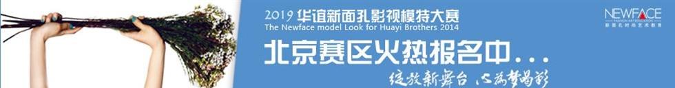 019華誼新面孔影視模特大賽啟動