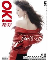 何穗登<OK!精彩>新刊封面 盡顯超模專屬的高冷英姿