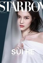 何穗出鏡<STARBOX人物>五月刊