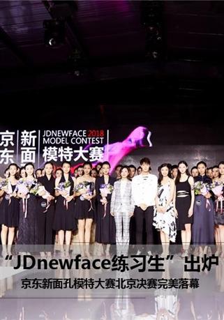"""JDnewface練習生""出爐 京東新面孔模特大賽北京決賽完美落幕"