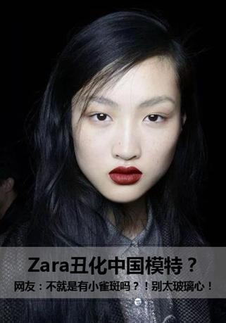 Zara丑化中國模特?網友:不就是有小雀斑嗎?!別太玻璃心!