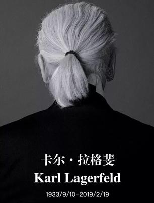 """85歲""""老佛爺""""離世,可能上帝也想穿Chanel了吧"""