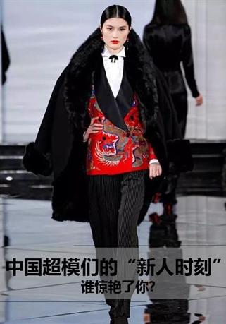 """中國超模們的""""新人時刻"""",誰驚艷了你?"""