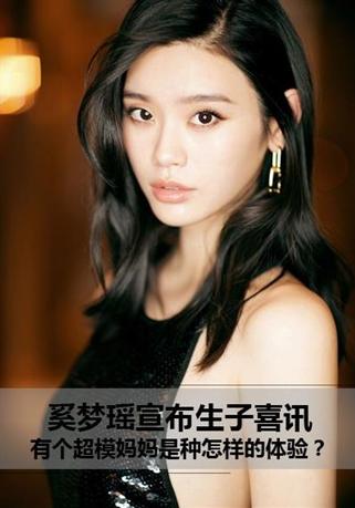 奚夢瑤宣布生子喜訊,有個超模媽媽是種怎樣的體驗