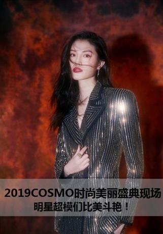 2019COSMO時尚美麗盛典現場,明星超模們比美斗艷!