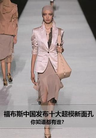 福布斯中國發布十大超模新面孔 你知道都有誰?