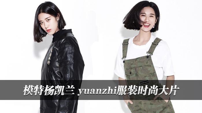 模特楊凱蘭 YUANZHI服裝時尚大片