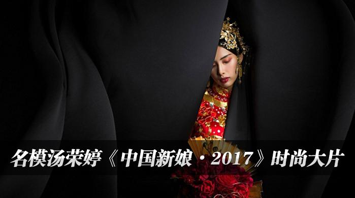 名模汤荣婷拍摄<中国新娘?2017>时?#20889;?#29255;