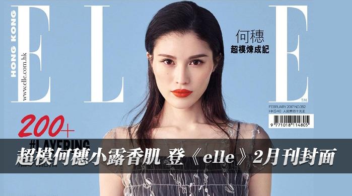 超模何穗小露香肌 登<ELLE>2月刊封面