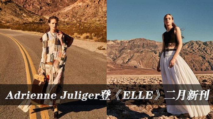 Adrienne Juliger登<ELLE>二月新刊主题大