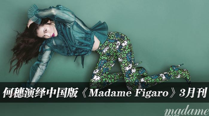 何穗演绎中国版<Madame Figaro>3月刊封面