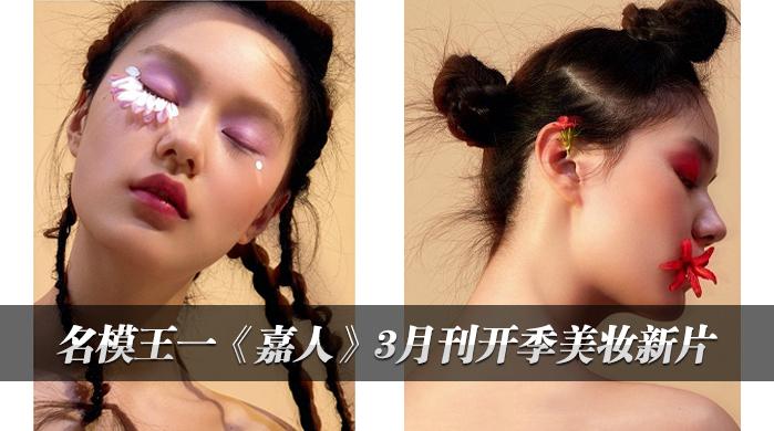 """名模王一演绎<嘉人>3月刊开季美妆新片""""女孩与花"""""""