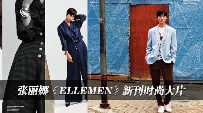 """張麗娜<ELLEMEN>新刊""""His New Suits""""主"""